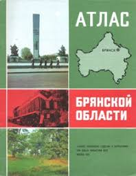 <b>Атлас Брянской области</b>, 1976 год