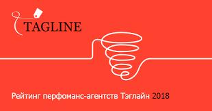 Рейтинг агентств performance-маркетинга Tagline 2018 ...
