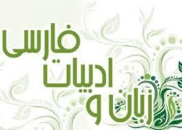 Image result for ادبیات فارسی