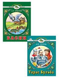 """Н.В. Гоголь""""Тарас Бульба"""", И.<b>А</b>.Крылов """"Басни"""", 2 шт. , <b>Алтей</b> и Ко"""
