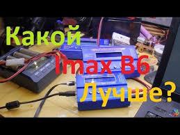 Какой <b>Imax</b> B6 выбрать для <b>зарядки</b> li ion аккумуляторов и какие ...