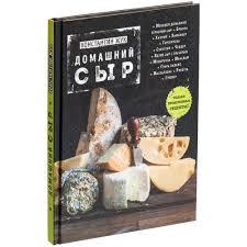 <b>Книга</b> «<b>Домашний сыр</b>» (артикул 11027) - Проект 111