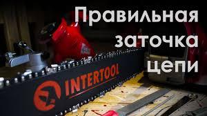 <b>Станок для заточки</b> цепей INTERTOOL DT-0850 - правильная ...