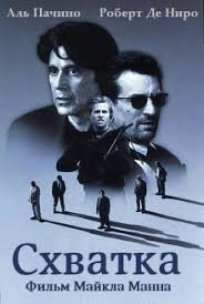 <b>Схватка</b> (1995) смотреть онлайн бесплатно в хорошем качестве ...