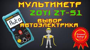<b>ZOYI ZT</b>-<b>S1</b> лучший <b>мультиметр</b> автоэлектрика - YouTube