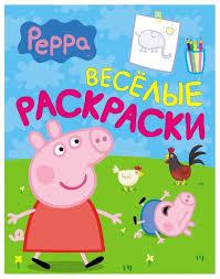 РОСМЭН <b>Раскраска Свинка Пеппа</b>. Веселые раскраски ...