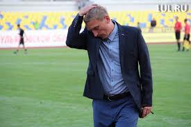 Сезон не успел закончиться, а тренер <b>фк</b> «<b>Волга</b>» уже подал в ...