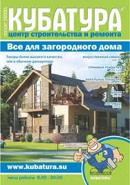 Журнал Центра строительства и ремонта Кубатура #3 by zakroy ...