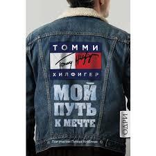 """<b>Хилфигер Томми</b> """"<b>Томми Хилфигер</b>. <b>Мой</b> путь к мечте ..."""