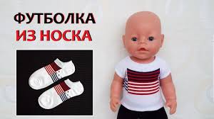 <b>Футболка</b> из носка для куклы Беби Бон. Clothes for baby dolls Bon ...
