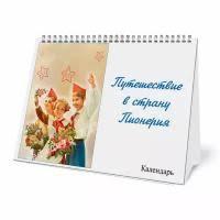 <b>Календарь</b> путешествий и приключений купить в Москве  NEOPOD