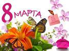 С 8 мартом открытки мама