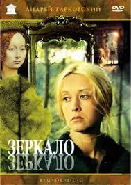 Купить билеты на фильм <b>Зеркало</b>, расписание сеансов в ...