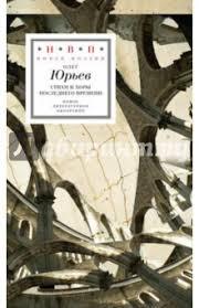 """Книга: """"<b>Стихи и</b> хоры последнего времени"""" - <b>Олег Юрьев</b>. Купить ..."""