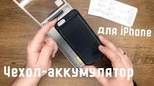 <b>Чехол</b>-<b>аккумулятор</b> для iPhone - Обзор <b>Baseus</b> Power Case ...