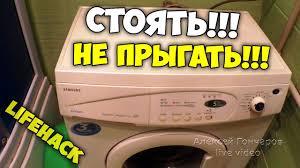 Лайфхак, чтобы стиральная машина автомат не прыгала ...