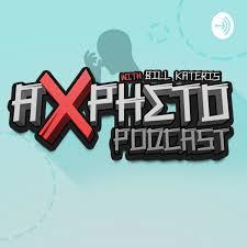 Άχρηστο Podcast