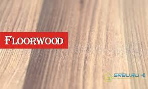 <b>Ламинат Floorwood</b> (Флорвуд) - отзывы, его характеристики и ...