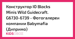 <b>Конструктор</b> IO <b>Blocks</b> ® Minis <b>Wild</b> Guidecraft. G6730-6739 ...