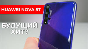 Обзор <b>Huawei nova 5T</b> - YouTube