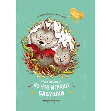<b>Феникс Книга</b> Во что играют бабушки - Акушерство.Ru