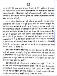 short essay on eid in hindi