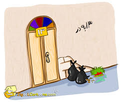 Image result for سیزده به در