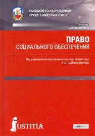 """Книга: """"<b>Право</b> социального обеспечения. Учебник"""" - Агафонов ..."""