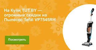 Отзывы Пылесос <b>Tefal VP7545RH</b> на KUPI.TUT.BY