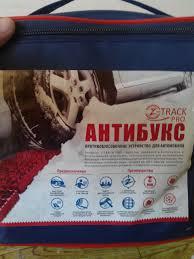 <b>Противобуксовочные траки</b> (ленты) Антибукс <b>Z</b>-<b>TRACK</b> PRO ...