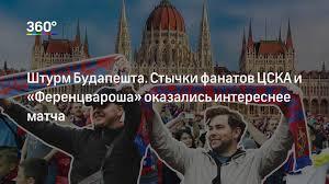 Болельщики <b>ЦСКА</b> разгромили Будапешт — фото и видео