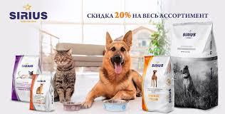 Скидка 20% на <b>корма Sirius</b> для кошек и собак!