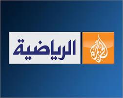 الجزيرة الرياضية الإخبارية ة