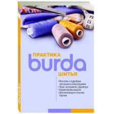 "Отзывы о <b>Книга</b> ""<b>Burda</b>. Практика шитья"" - ИД Бурда"