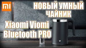 Новый умный <b>чайник Xiaomi Viomi Smart</b> Kettle Bluetooth PRO ...