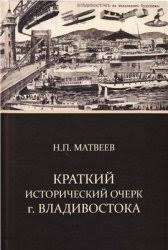 <b>Матвеев</b> Н. Краткий Исторический Очерк г. Владивостока