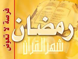 اللهم بلغنا رمضان مع الاحبة Images?q=tbn:ANd9GcSUc9C83ABiOckEm2DtmRWw_Jkt94d7lUZ8E4oL-nSvC9xSwWHWrQ