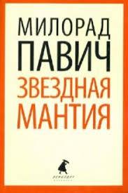 """Книга: """"<b>Звездная мантия</b>: Астрологический справочник для ..."""