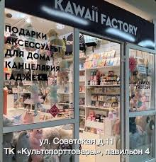 <b>Kawaii Factory</b> Мирный — Яндекс.Карты