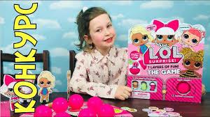 <b>Игра ЛОЛ</b> Сюрприз! <b>LOL</b> Surprise Board Game! Sisters Show Vlog ...
