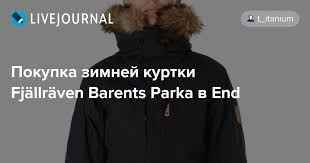 Покупка зимней <b>куртки Fjällräven</b> Barents Parka в End: t_itanium ...
