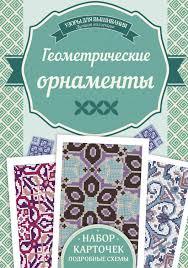 <b>Ирина Наниашвили</b>, книга <b>Геометрические орнаметы</b>. Узоры ...