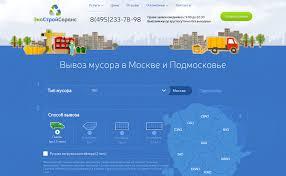 Вывоз <b>мусора</b> в Москве недорого - цена вывоза строительного ...