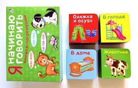 <b>Я начинаю говорить</b> | Купить книгу с доставкой | My-shop.ru