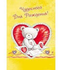 Мини Открытка Чудесного Дня Рождения 5-05-0032, Подарки ...