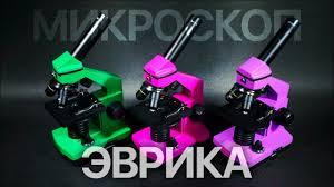 <b>Микроскоп Микромед Эврика</b> 40-400х для школы и дома - YouTube