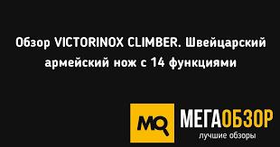Обзор <b>VICTORINOX CLIMBER</b>. <b>Швейцарский</b> армейский <b>нож</b> с 14 ...