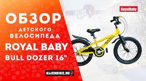 "Детский <b>велосипед Royal Baby</b> Bull Dozer 16"" - YouTube"