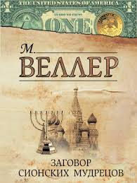 Книга <b>Заговор</b> сионских мудрецов (сборник) - скачать бесплатно ...