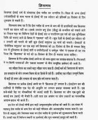 essay on my birthday party in urdu   help me do my essas  essay on my birthday party in urdu
